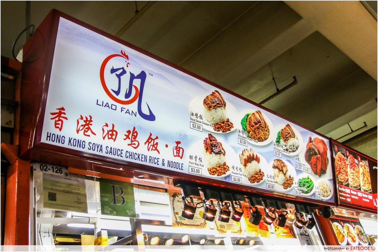 Hong Kong Soya Sauce Chicken (1)