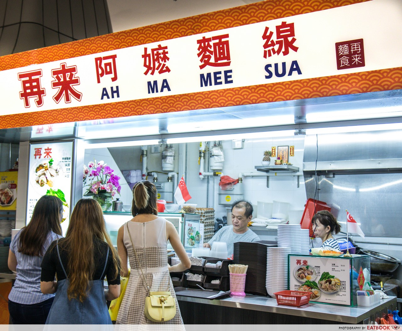 Kampung Admiralty Hawker Centre - ah ma mee sua