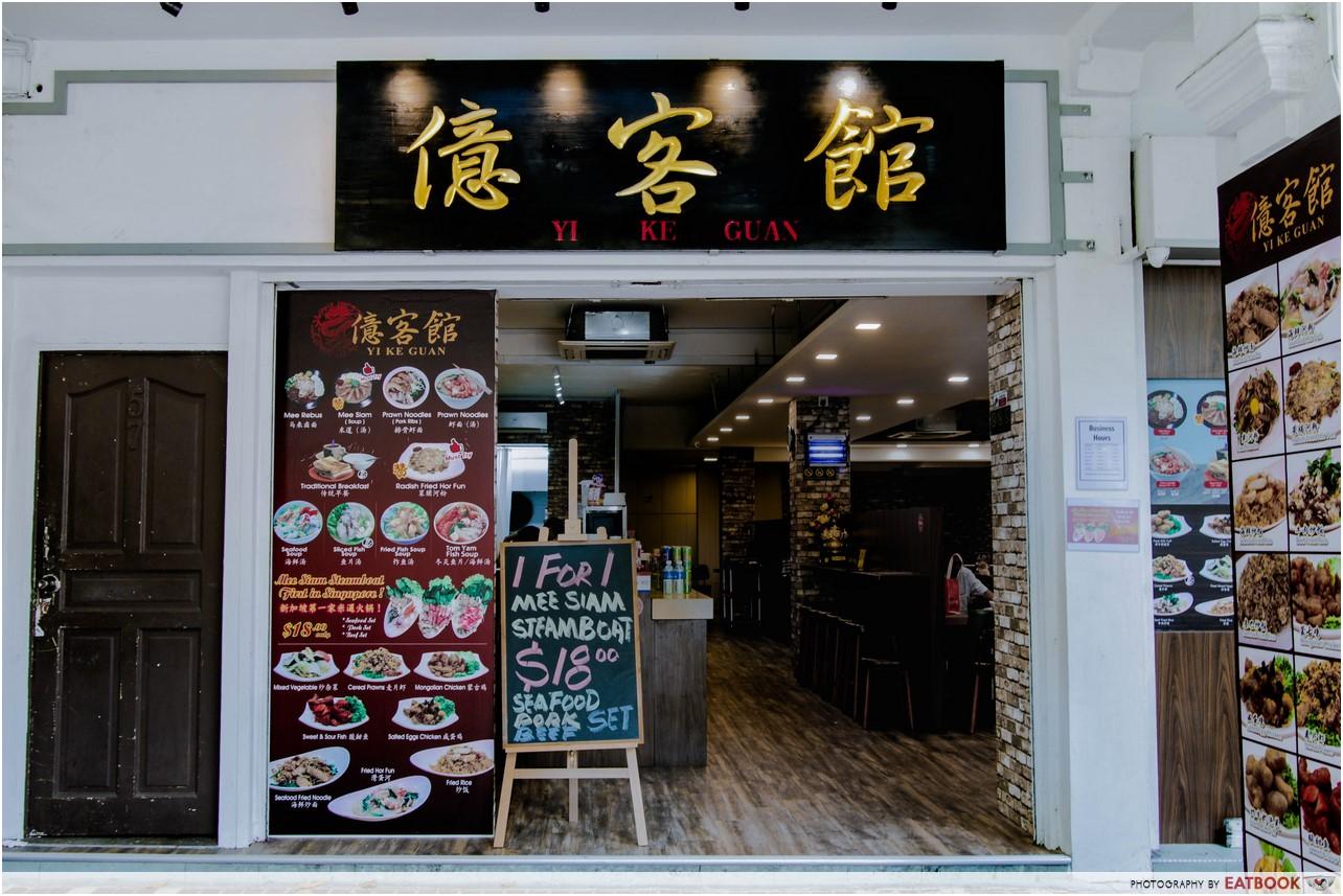 Yi Ke Guan - shop