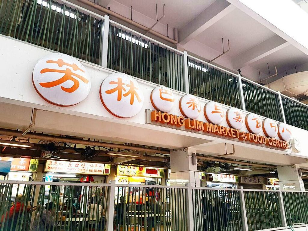 Hawker Centres in Central - Hong Lim Food Centre (6)