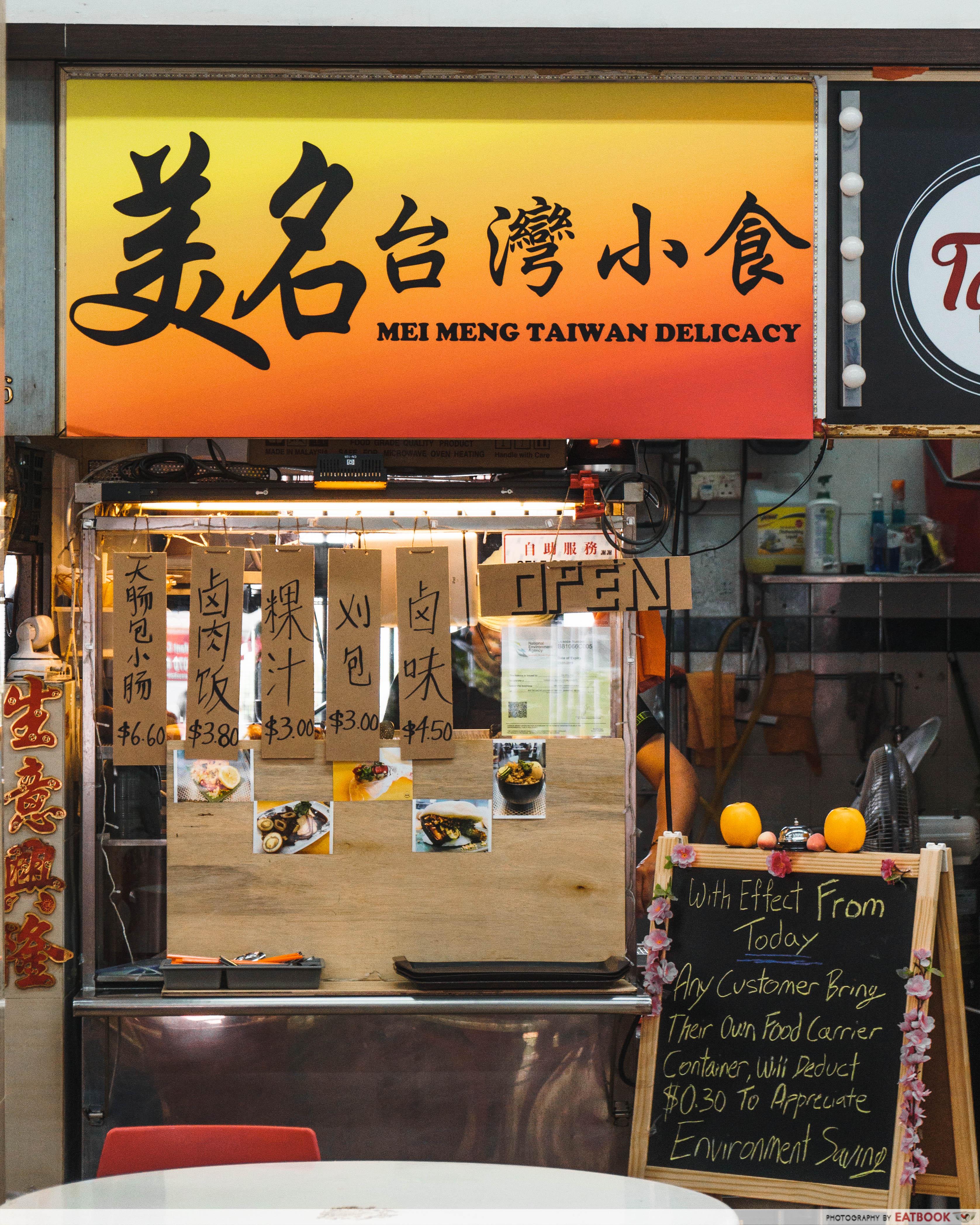 Mei Ming Taiwan Delicacy- store