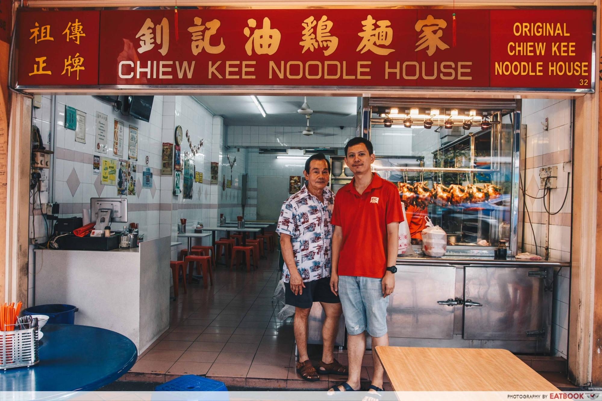 Battle of Chew Kee and Chiew Kee - Chiew Kee storefront