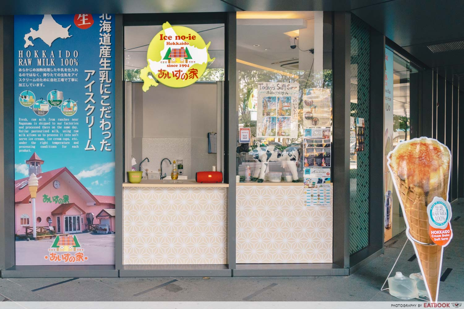 Naganuma Ice Co - Storefront