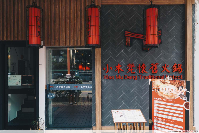 Xiao Mu Deng Traditional Hotpot - Store front