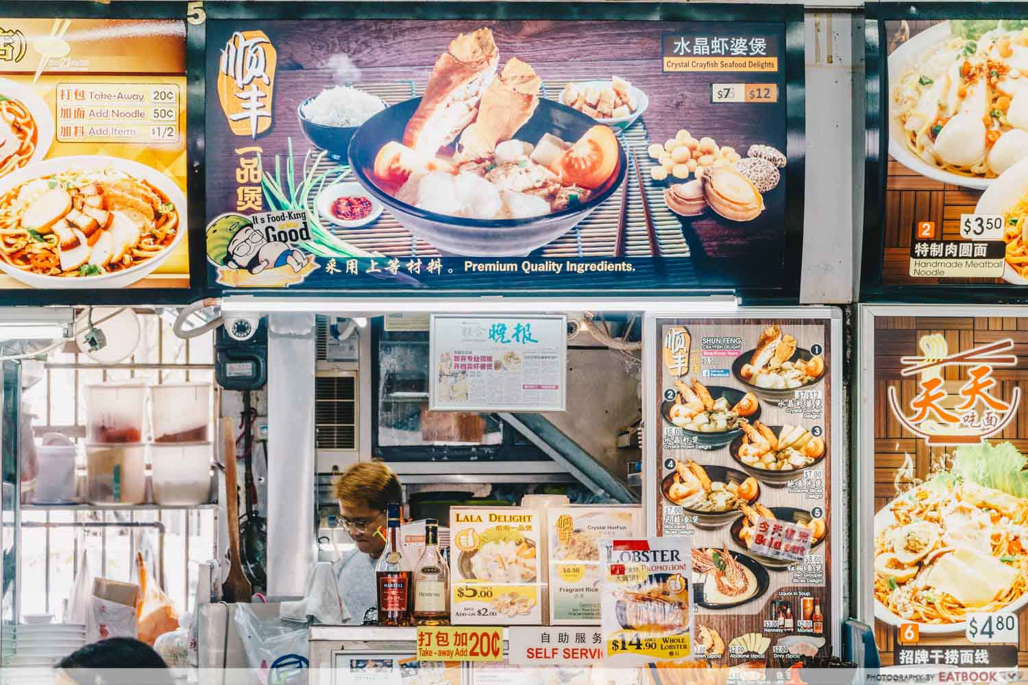 Shun Feng Crayfish Delight - Storefront