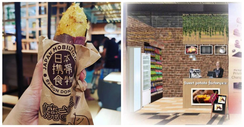 donki sweet potato factory (1)