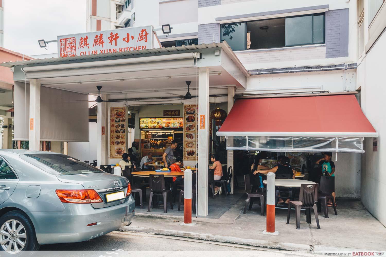 Qi Lin Xuan Chicken Rice - amebience