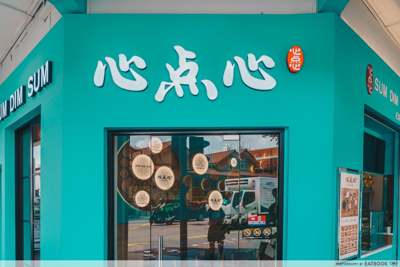 Sum Dim Sum - Storefront shot