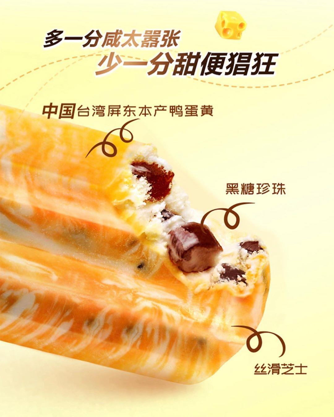 Salted Egg Yolk Boba Ice Cream - Achino Ice cream