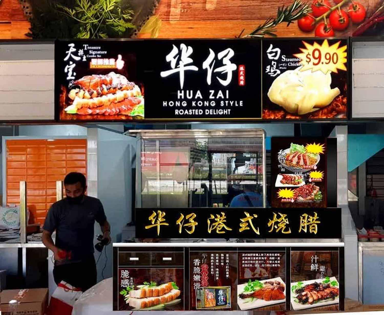 $1 Chicken Rice - Hua Zai HK Style Roast Delights