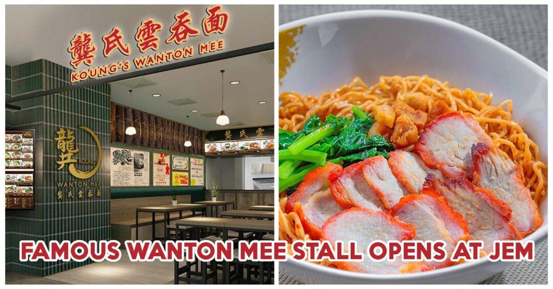 Koung's Wanton Mee Feature Image