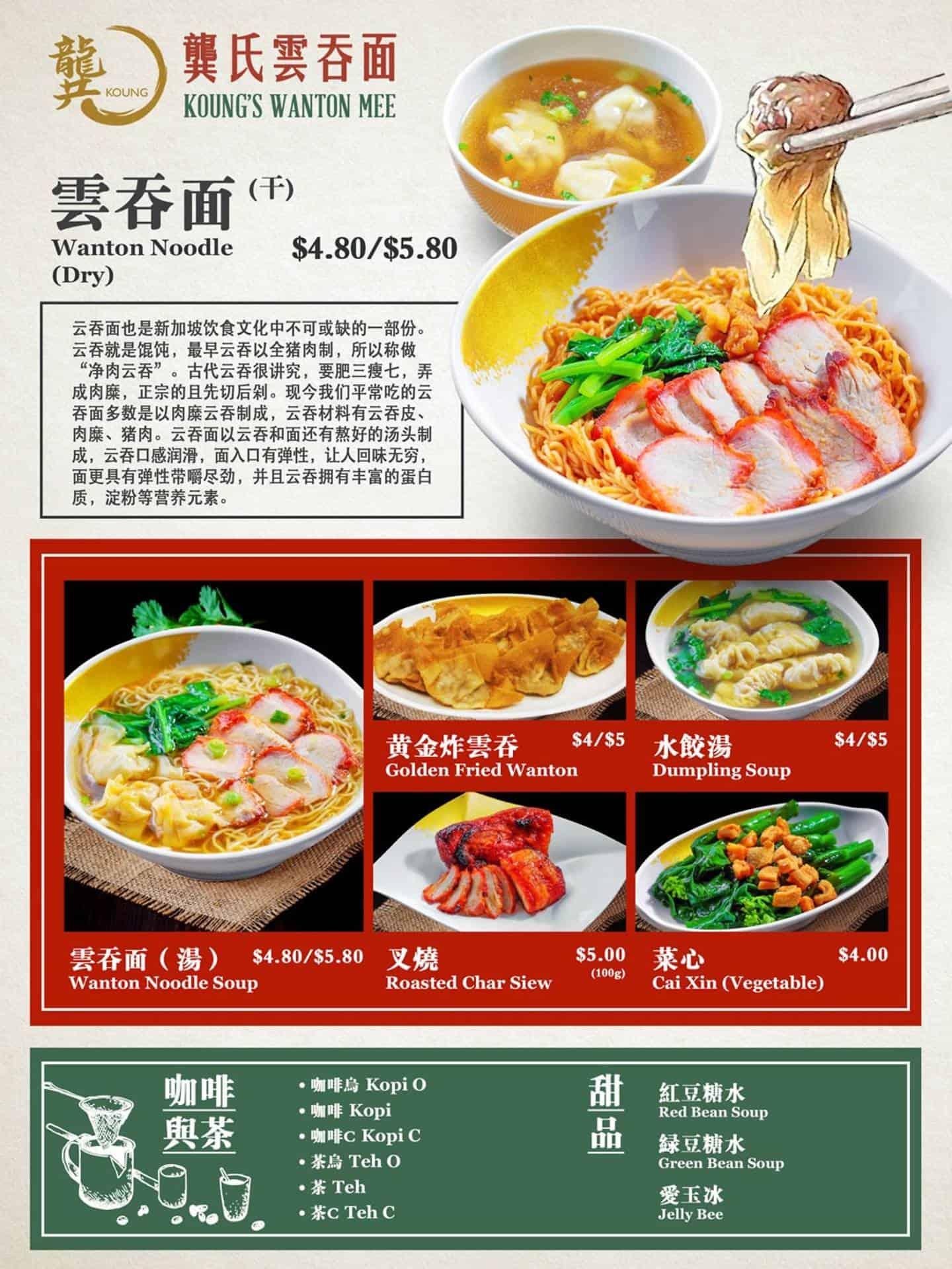 Koung's Wanton Mee Menu