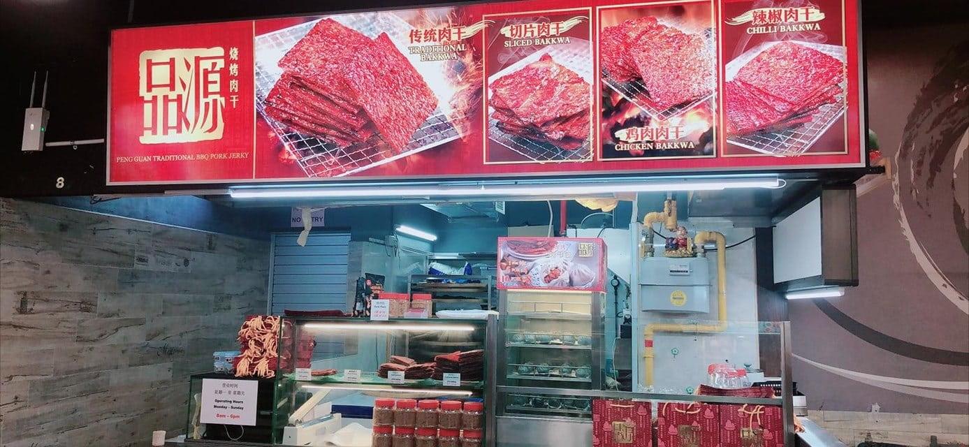 Peng Guan Store Front