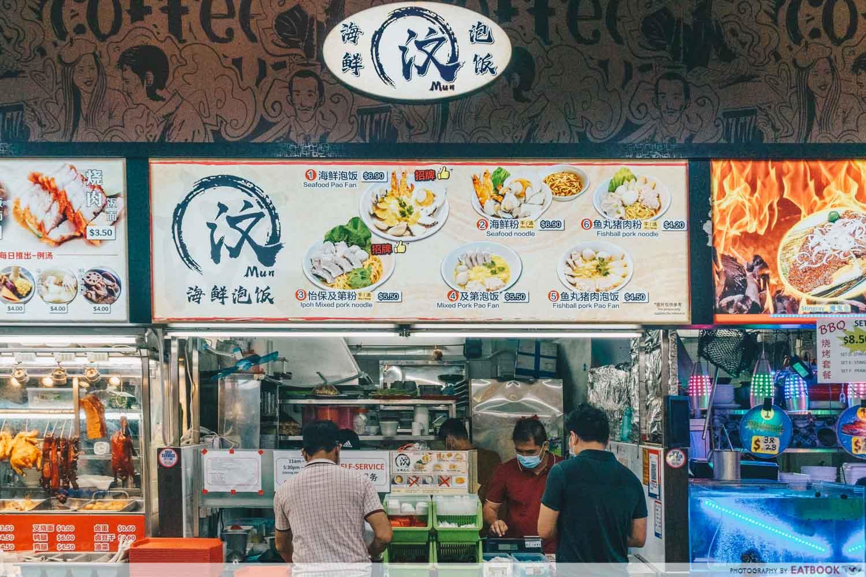 Mun's Pao Fan - storefront