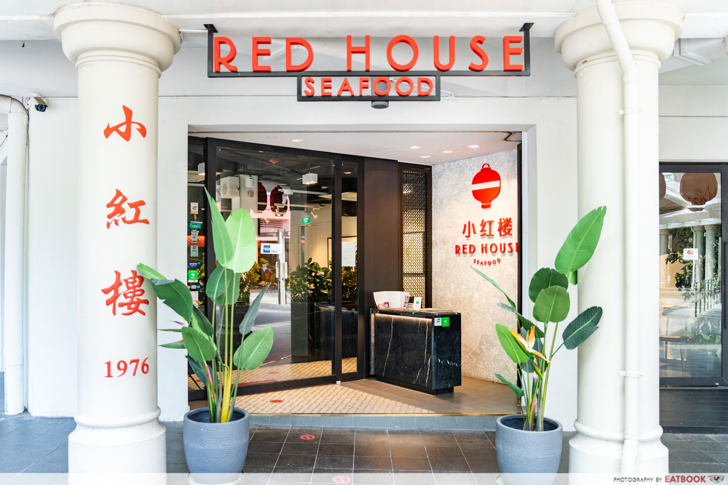 red house seafood entrance