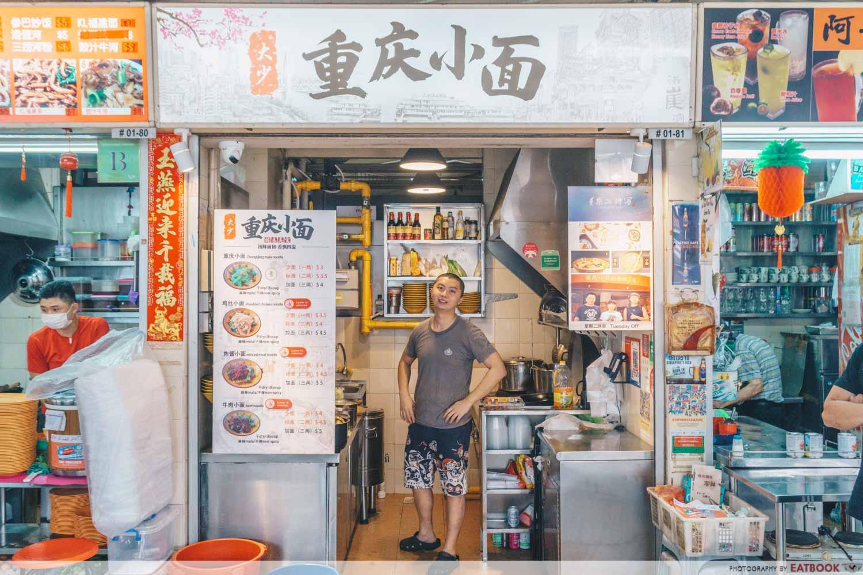 Da Shao Chong Qing Xiao Mian - owner at storefront