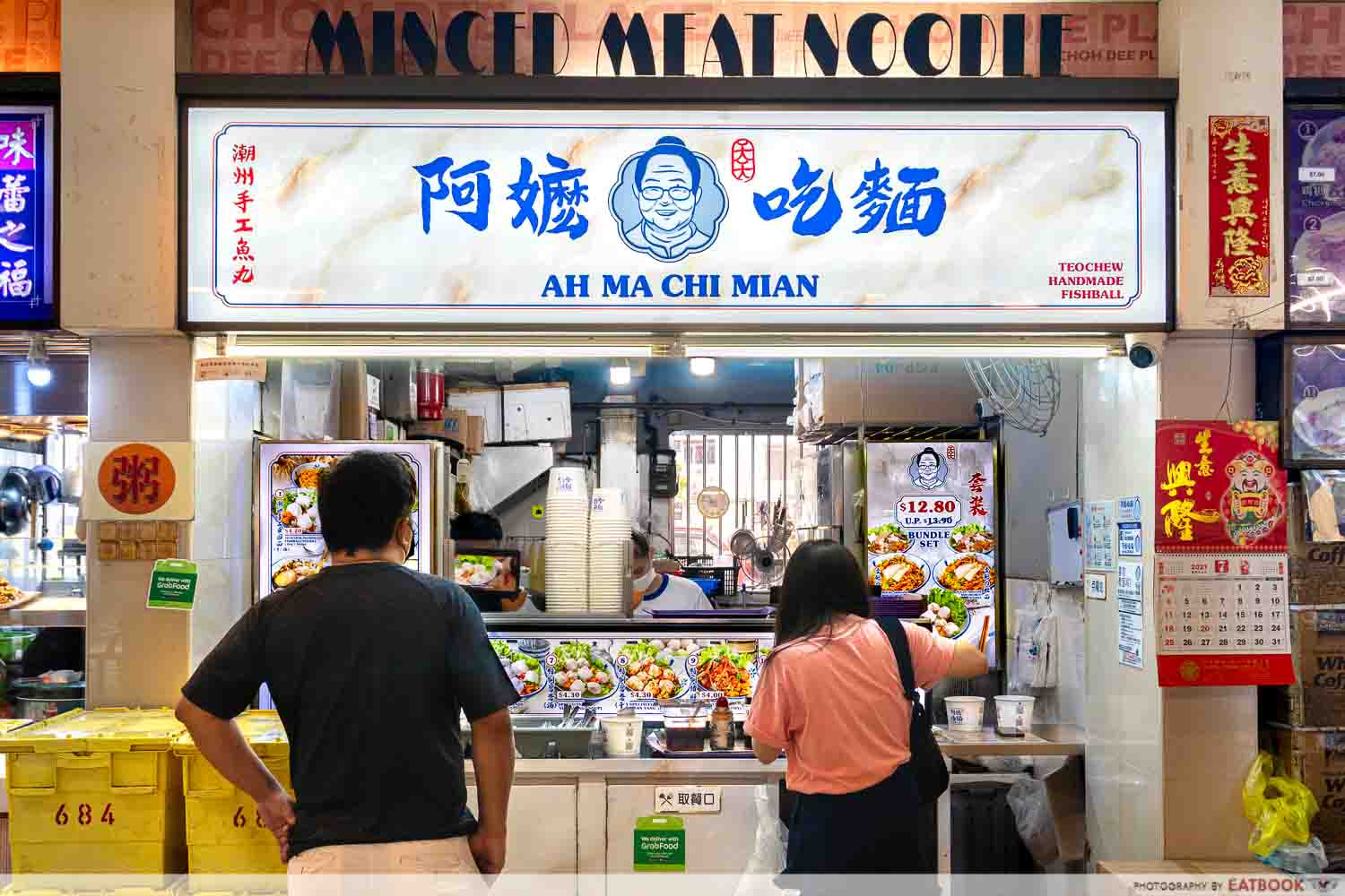ah ma chi mian stall front