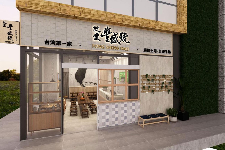 Fong Sheng Hao Westgate - Store