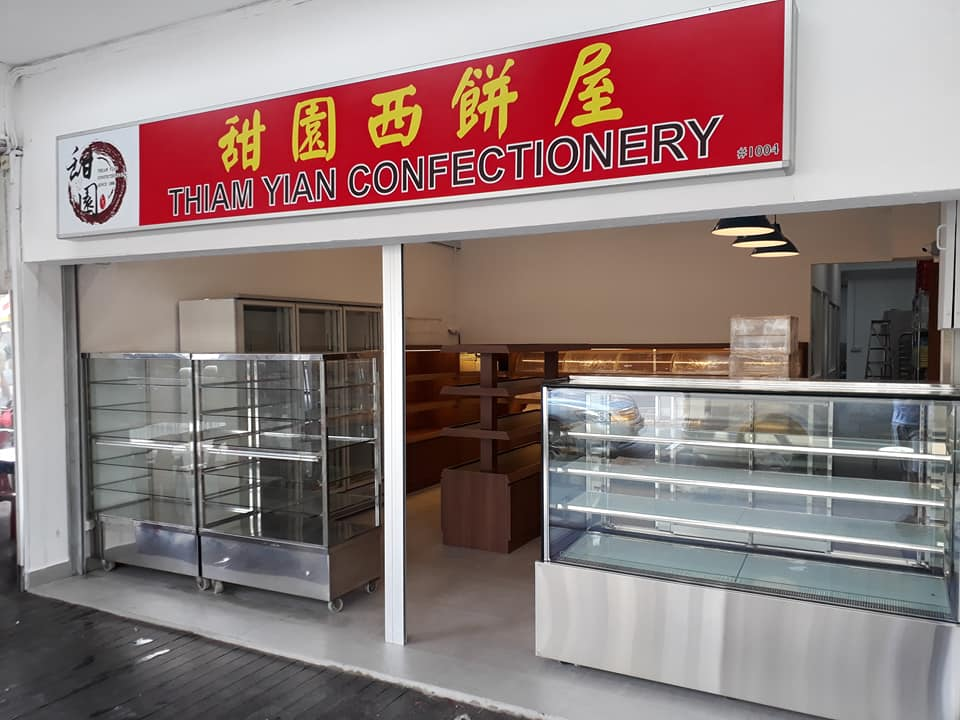 thiam yian confectionery storefront