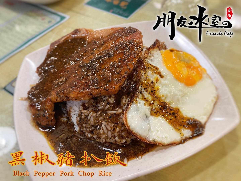 Friends Cafe HK Black Pepper Pork Rice