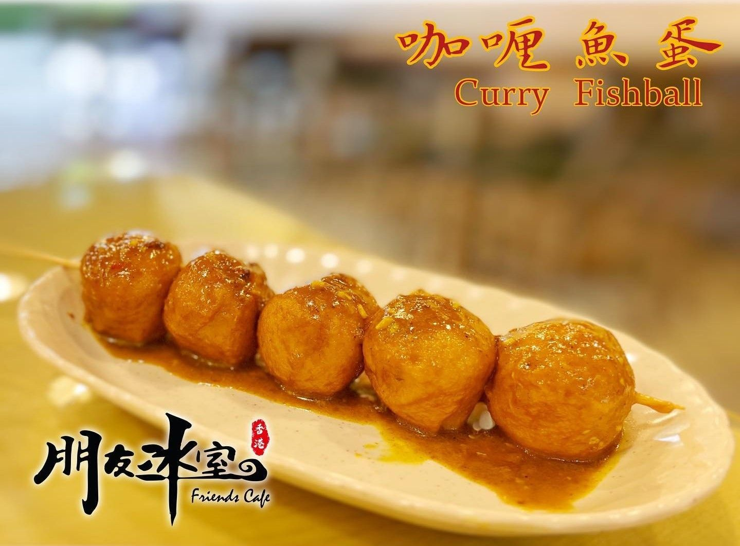 Friends Cafe HK Curry Fishball