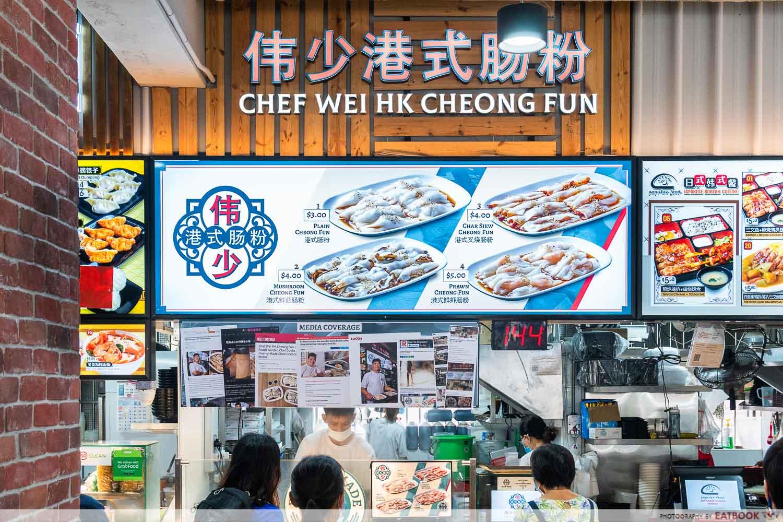 chef wei HK cheong fan - storefront shot